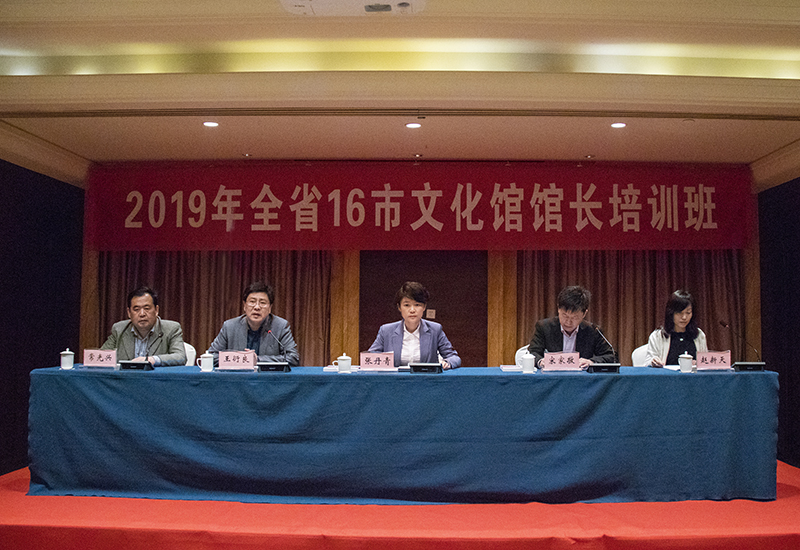 2019年山东省16市文化馆馆长培训班在东营举行